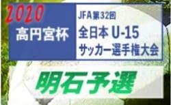 2020年度 明石ライオンズカップ シニアの部(兵庫県U15選手権明石予選) 8/9,10結果速報 情報提供お待ちしています