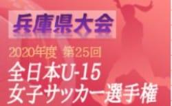 2020年度 第25回全日本U15女子サッカー選手権大会 兵庫県予選 8/29~開催 組み合わせ掲載!