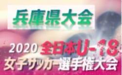 2020年度 第24回全日本女子ユース(U-18)サッカー選手権大会 兵庫県予選 8/9結果掲載 次戦は8/22
