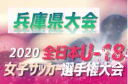 2020年度 第24回全日本女子ユース(U-18)サッカー選手権大会 兵庫県予選 8/8結果速報!情報募集