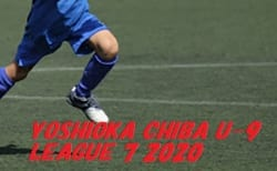 YOSHIOKA CHIBA U-9 LEAGUE 7 2020  1/17結果!次回1/23!千葉