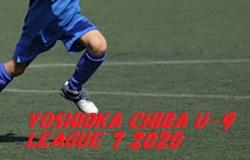 YOSHIOKA CHIBA U-9 LEAGUE 7 2020  全エリア結果速報9/27!次回10/3!千葉