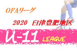2020年度U-11OFAリーグ in臼津豊肥地区(大分)結果掲載!7/4開催