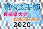 2020年度 第11回全日本女子U-15 フットサル選手権 愛知県大会  優勝は名古屋FCルミナス!東海大会出場決定!