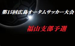 2020年度 第15回広島オータムサッカー大会 福山支部予選 7/25結果掲載!残りEブロック8/2開催
