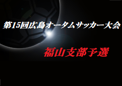 2020年度 第15回広島オータムサッカー大会 福山支部予選 組合せ掲載!7/18~開催