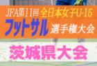 AC等々力女子トップチームU-15 フリートライアル(体験練習会) 8/16,23開催!2021年度 神奈川県