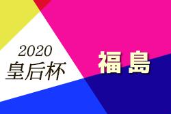 2020年度 皇后杯 JFA 第42回全日本女子サッカー選手権福島県大会 8/29,30開催!組合せ情報お待ちしてます!