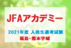 【男子】JFAアカデミー福島・熊本宇城 2021年度入校選考試験 説明会・詳細発表!