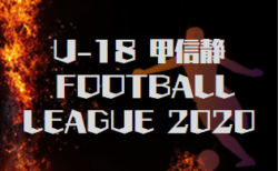 U-18 甲信静 FOOTBALL LEAGUE 2020「From Now On」Aリーグ8/8,9結果速報!
