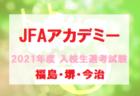 【女子】JFAアカデミー福島・堺・今治 2021年度入校選考試験 今治GK追加募集!