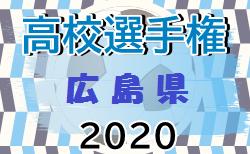 2020年度 第99回全国高校サッカー選手権 広島県大会 組合せ掲載!1次T 1回戦8/29,30開催