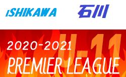 2020‐2021 アイリスオーヤマプレミアリーグ石川 U-11  9/26結果掲載!次10/10!