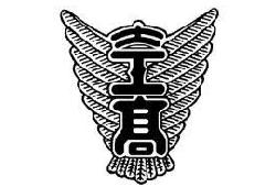 大分工業高校 体験入学9/12開催 2020年度 大分県