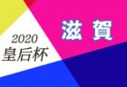 FC湘南ジュニアユース 現小6・中1~3セレクション&練習会 8/24開催! 2020年度 神奈川