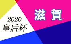 2020年度 皇后杯 JFA 第42回全日本女子サッカー選手権大会滋賀県大会 決勝戦 聖泉大vsBASARA 8/15に変更!