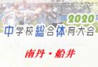牛久栄進高校 学校説明会 9/19他開催!2020年度 茨城県
