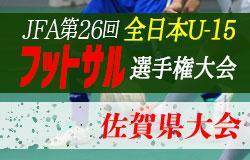 2020年度 SFA第26回全日本U-15フットサル大会佐賀県大会 大会要項掲載 8/22.23開催