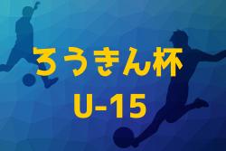 2020年度 第31回ろうきん杯争奪福島県ユース(U-15)サッカー選手権大会 いわき地区予選大会  優勝は勿来SCS!