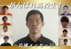 7/4開幕 徳島インハイ代替大会に向けて、プロサッカー選手からの応援コメント続々!