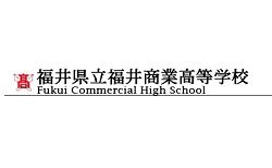 福井商業高校 体験入部 8/22,23開催 2020年度 福井