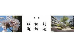 福島東高校 学校見学会 8/19,20開催 2020年度 福島県