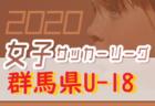 高円宮杯 JFA U-15サッカーリーグ2020長野(中信地区)10/24結果速報