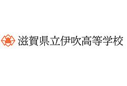 伊吹高校 体験入学・学校説明会 9/20.10/3開催 2020年度 滋賀県