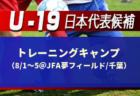 【選手1名新型コロナ陽性で中止】U-19日本代表候補 トレーニングキャンプ (8/1~5@JFA夢フィールド/千葉)