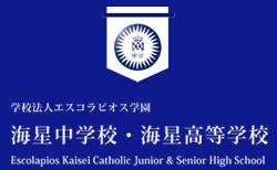 海星中学・高校スクールツアー2020 小学生・中学生説明会 開催 2020年度 三重県