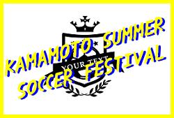 KAMAMOTO SUMMER SOCCER FESTIVAL 2020 8/1,2結果速報!組合せ情報お待ちしています。