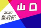 2020皇后杯第28回山口県女子サッカー選手権大会 8/1開幕 要項掲載!