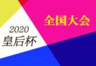 2020年度 皇后杯 JFA 第42回全日本女子サッカー選手権大会<全国大会>組合せ決定!11/28~開幕