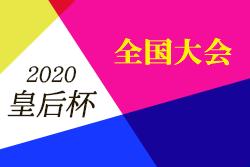 2020年度 皇后杯 JFA 第42回全日本女子サッカー選手権大会<全国大会>1回戦11/29結果更新!2回戦12/5,6