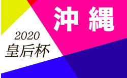2020皇后杯 OFA第30回沖縄県女子サッカー夏季選手権大会 7/18.19.25開催 要項掲載!
