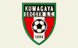クマガヤSC 新U-13選手対象練習会 8/2,8,9開催!2021年度 埼玉県