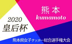 2020年度 KFA 第39回熊本県女子サッカー総合選手権大会 組合せ掲載!8/29,30開催