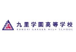 九里学園高校 オープンスクール 8/8.9開催!2020年度 山形県