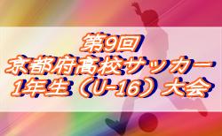 2020年度 第9回京都府高校サッカー1年生(U-16)大会 8/8~10結果速報!情報お待ちしています。