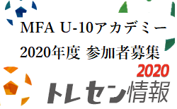 MFA U-10アカデミー2020年度 参加者募集 選考会8/1,8/2開催! 7/27〆切