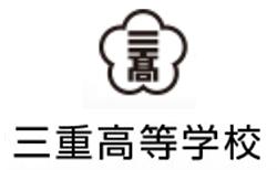 三重高等学校 オープンスクール 8/29,30,9/5,6開催 2020年度 三重県