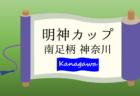 2020年度 春季地区総体代替大会 (山形県) 優勝は鶴岡東!