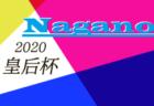 上州FC高崎ジュニアユース練習会 9/9開催 2021年度 群馬
