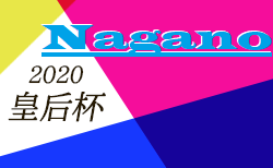 2020年度 皇后杯JFA 第42回全日本女子サッカー選手権長野県大会 7/19開幕!組合せ掲載