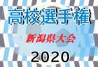 2020年度 第99回 全国高等学校サッカー選手権大会 新潟県大会 組合せ掲載 8/29開催