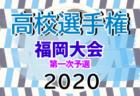 2020年度 第99回全国高校サッカー選手権福岡大会 第一次予選 組合せ掲載!8/20,22,23,29,30開催