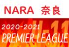 2020年度 生駒少年チャンピオンズカップ女子の部(奈良県開催) 優勝はフルジェンテ桜井ガールズ!