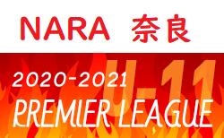 2020-2021 アイリスオーヤマプレミアリーグ奈良U-11(奈良県) 次回8/23開催!