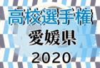 2020年度 第99回全国高校サッカー選手権大会山梨県大会 優勝は山梨学院!