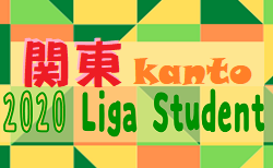 2020年度 Liga student リーガスチューデント 関東 結果募集9/26 9/27は中止に 続報募集